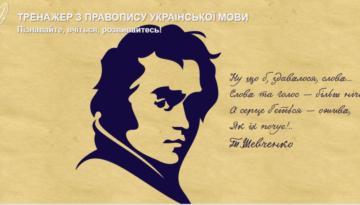 Тренажер із правопису української мови